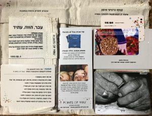 ヘブライ語版コーチングゲーム