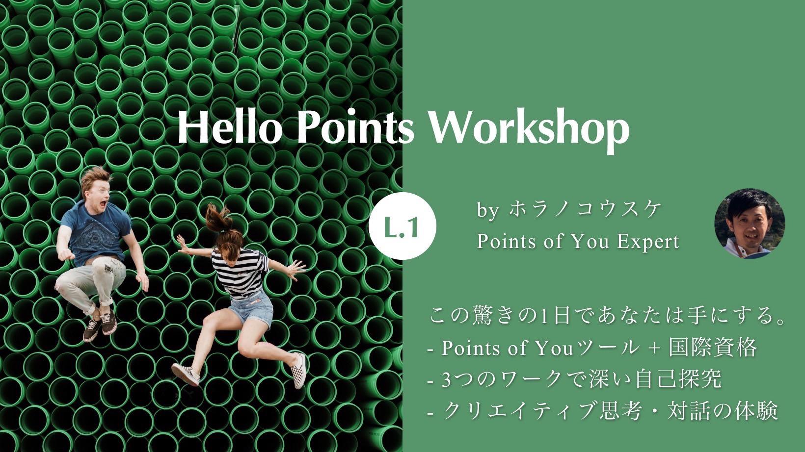 Points of YouホラノコウスケL1資格認定講座